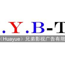 供应深圳企业宣传片制作公司—华乐兄弟图片