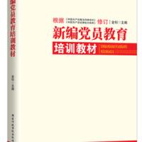 新编党员教育培训教材(2016版