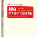新编党支部书记培训教材(2016图片