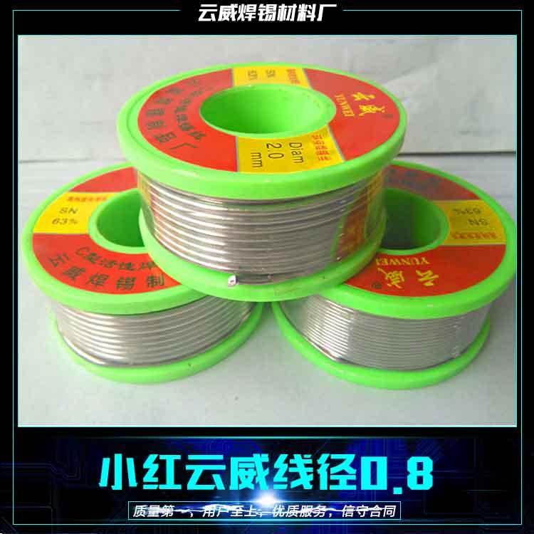 厂家供应小红云威焊锡丝0.8mm 小红云威线径0.8 焊锡丝品牌