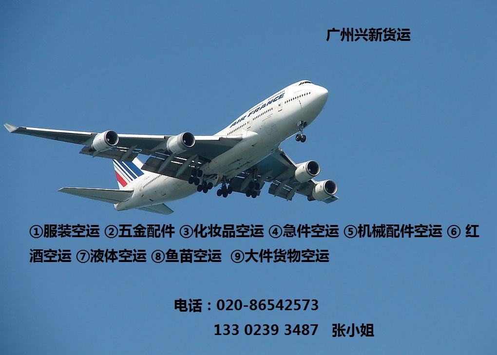 供应广州到重庆昆明贵阳空运费用是多少,广州空运费用
