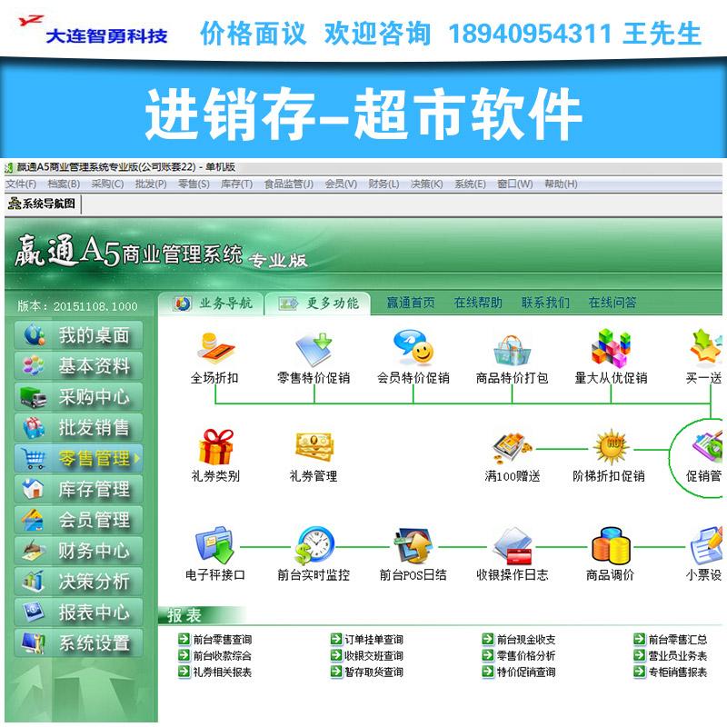 超市软件图片/超市软件样板图 (3)