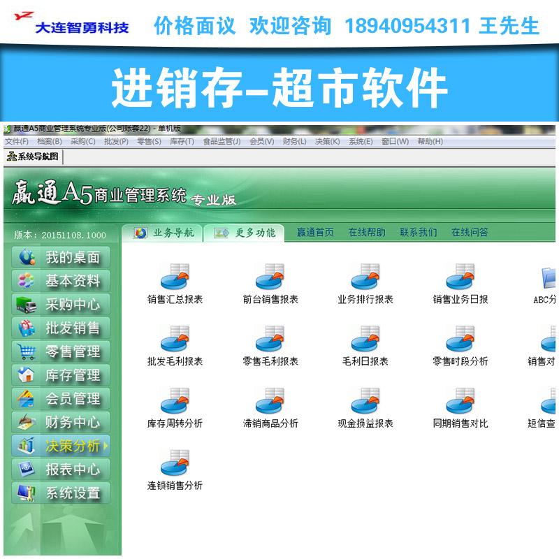 超市软件图片/超市软件样板图 (2)