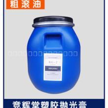 供應用于研磨拋光的膠架粗滾油塑膠研磨膏滾光油圖片