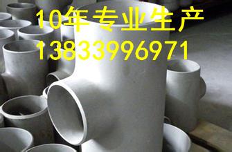 新干12Cr1mov三通89*6图片/新干12Cr1mov三通89*6样板图 (2)