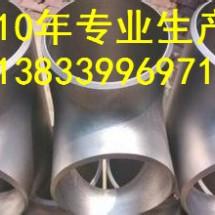 供应用于建筑管道的宁都325铝三通厂家 dn300pn1.0三通管件 现货供应铝三通管件厂家