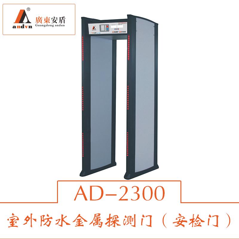 供应AD-2300室外防水金属探测 安检门 云南安检门出租 安检门厂家 金属探测仪