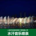 水汗音乐喷泉制造专业团队施工 大型音乐喷泉 广场景区园区喷泉工程