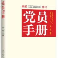 党员手册2016年版图片