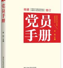 供应用于学习教育|党员学习|党学正能量的党员手册2016年版