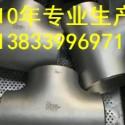 石城12cr1mov三通dn40图片