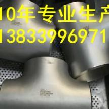供应用于电力管道的新干12Cr1mov三通89*6 变径三通接头 保温三通专业生产厂家