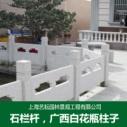 供应石栏杆,广西白花瓶柱子 石雕工艺品 石雕护栏