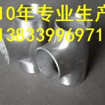 供应用于电力管道的峡江12Cr1mov三通76*5 合金厚壁三通 异径法兰式三通专业生产厂家