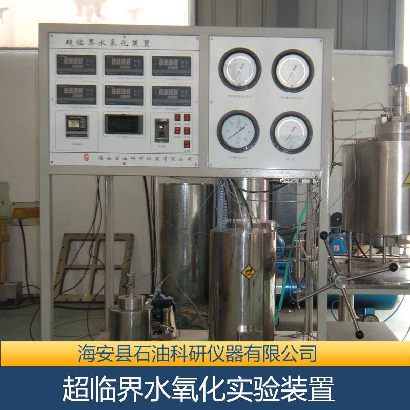 超临界水氧化实验装置销售