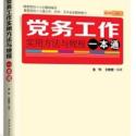 供应用于学习教育|辅导教材|党务的党务工作实用方法与规程一本通(2