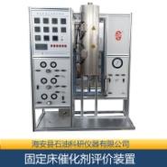 固定床催化剂评价装置(主打)图片