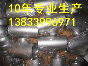 供应用于电力管道的优质铝32*3铝三通厂家 不锈钢三通 铝三通现货供应厂家