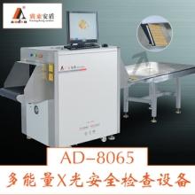 供应AD-8065多能量X光安全机安检设备安检机出租安检机厂家批发