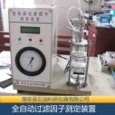 供应全自动 过滤因子测定装置 全自动过滤因子测定装置厂家 全自动过滤因子测定装置批发