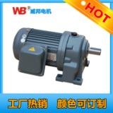 供应威邦CH40-2200-5-S40G卧式立式12200W三相380v/220v交流齿轮减速变速电机马达