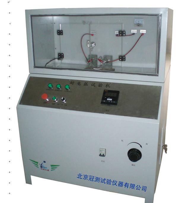 耐电弧测试仪