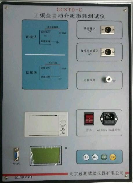 介温谱测量仪