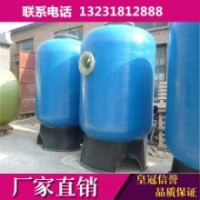 河北厂家供应软化水罐 玻璃钢水罐 玻璃钢软水罐 软水机树脂罐批发