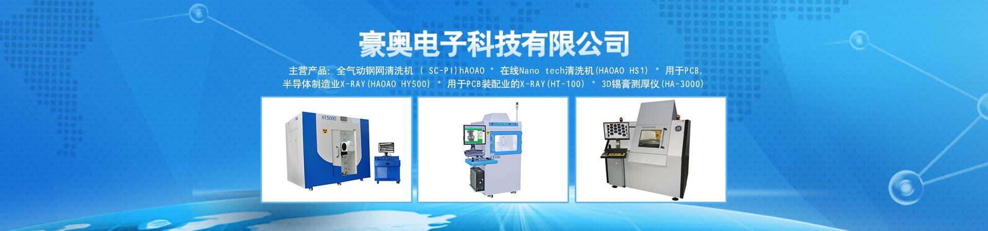 中外 科技 活动海报