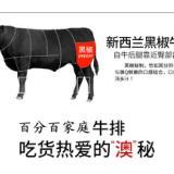 供应用于西餐牛排 家庭牛排 牛排批发的澳洲百分百牛排厂家