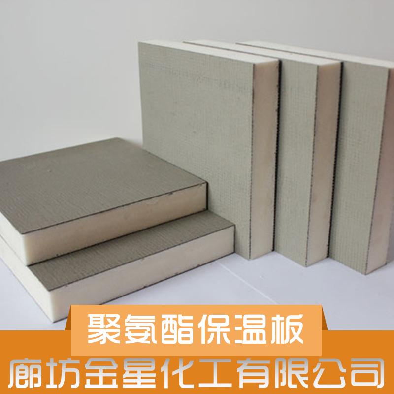 供应聚氨酯保温板 厂家直销 聚氨酯保温板价格