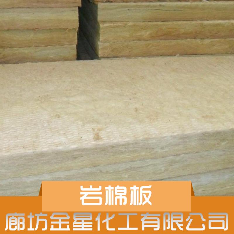 供应岩棉板生产厂家 岩棉板价格