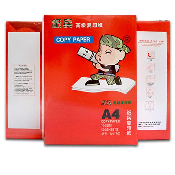 纸兵70g A4/A3复印纸销售