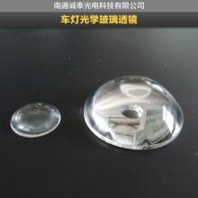 供应光学玻璃透镜 车灯透镜加工厂家 光学玻璃透镜定制设计加工
