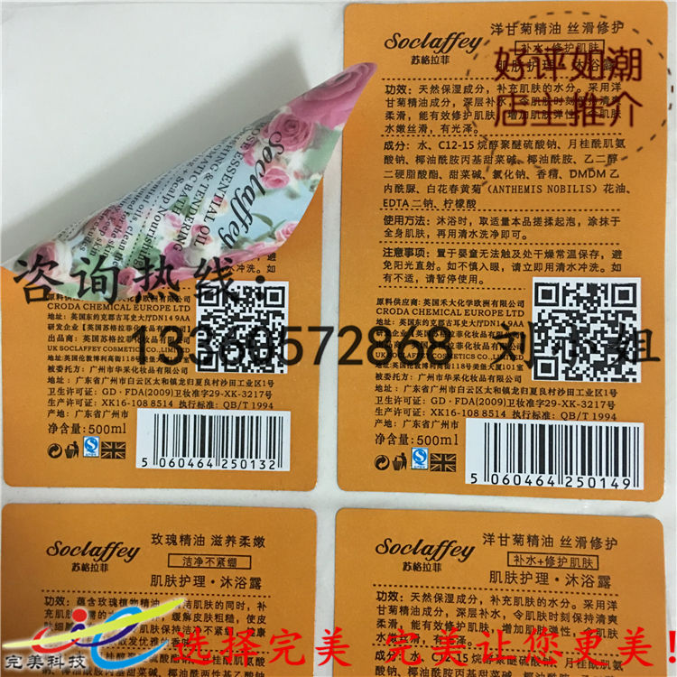 供应用于不干胶铜版纸的条码纸标签 铜版不干胶