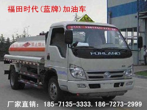 供应国四福田时代小卡加油车 3吨蓝牌流动加油车厂家直销