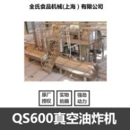 QS600 真空油炸机图片
