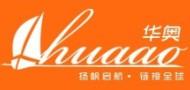 广州华奥国际货运代理有限公司