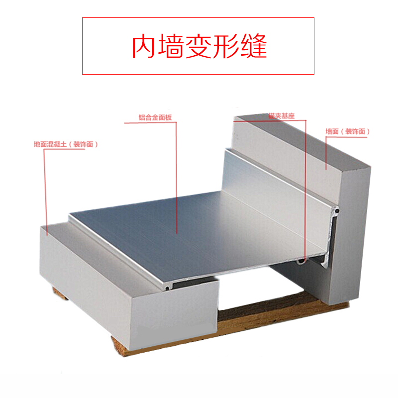 供应抗震型内墙变形缝 不锈钢变形缝 SIM抗震型内墙变形缝装置