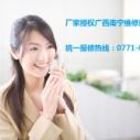 南宁夏华液晶电视维修服务中心电话