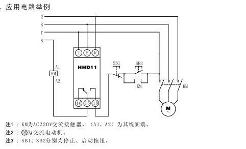 供应欣灵保护继电器 hhd11-b 相序断相三相不平衡ac380v