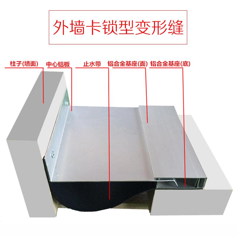 供应外墙卡锁型变形缝 铝合金外墙变形缝 外墙变形缝