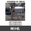 供应榨汁机 食品加工 电动料理机 水果榨汁机 婴儿原汁机 榨汁机厂家