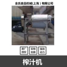 供应榨汁机食品加工电动料理机水果榨汁机婴儿原汁机榨汁机厂家批发