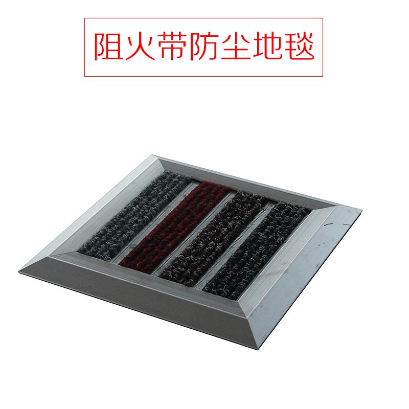供应阻火带防尘地毯 铝合金防尘地毯地垫 铝合金防尘地毯