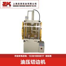 供应油压切边机优质,油压冲床,油压切边机,油压冲边机,上海油压切边机批发