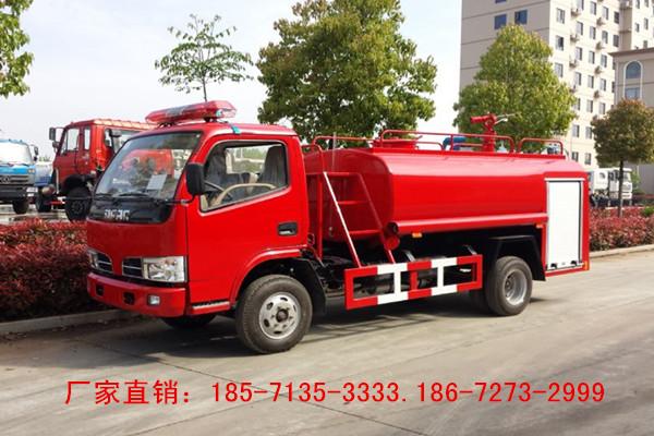 供应东风单排4吨消防洒水车 简易消防车