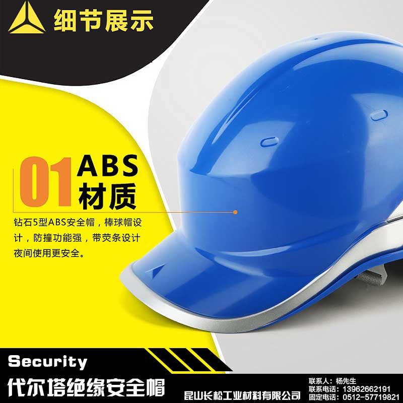 供应代尔塔绝缘安全帽 防撞减震安全帽