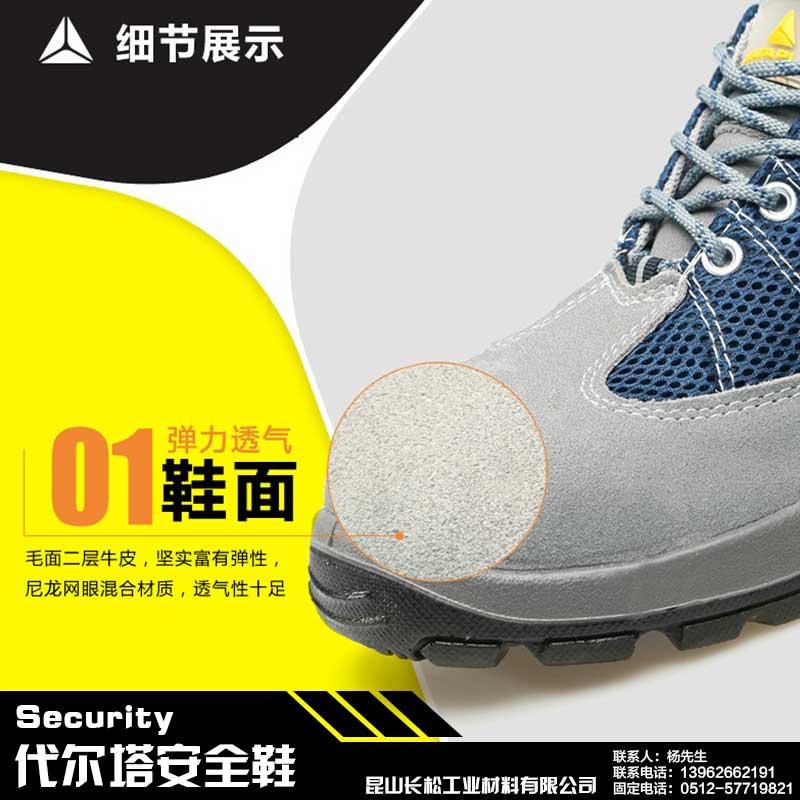江苏安全鞋厂家 代尔塔安全鞋 安全鞋批发 劳保鞋 工作鞋厂家报价