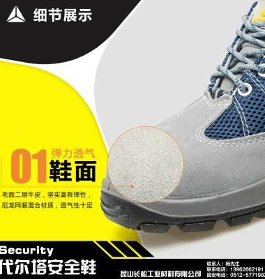江苏安全鞋厂家图片/江苏安全鞋厂家样板图 (1)
